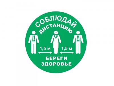 """Знак """"Социальная дистанция"""" (зеленый)"""