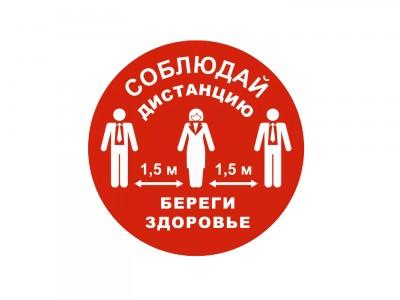 """Знак """"Социальная дистанция"""" (красный)"""