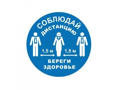 """Знак """"Социальная дистанция"""" (синий)"""