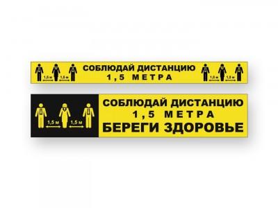 """Сигнальная полоса """"Социальная дистанция"""" (желтая)"""