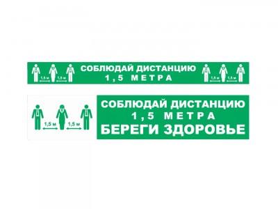 """Сигнальная полоса """"Социальная дистанция"""" (зеленая)"""