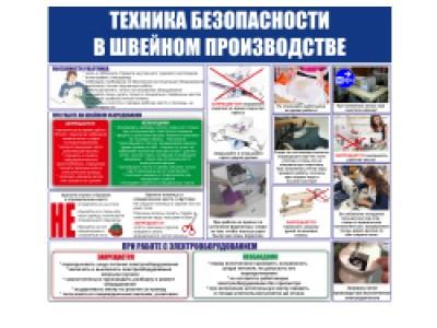 """Плакат """"Техника безопасности в швейном производстве"""""""