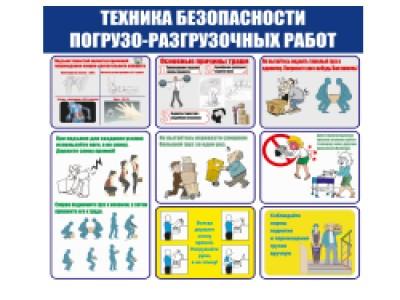 "Плакат ""Техника безопасности погрузочно-разгрузочных работ"""