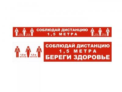 """Сигнальная полоса """"Социальная дистанция"""" (красная)"""