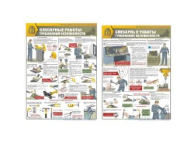 """Комплект плакатов """"Слесарные работы. Требования безопасности"""""""