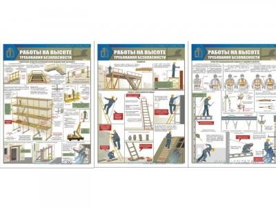 """Комплект плакатов """"Работы на высоте. Требования безопасности"""""""
