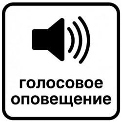 Диспетчерская громкоговорящая связь