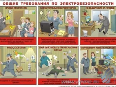 """Стенд """"Общие требования электробезопасности"""""""
