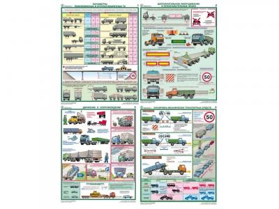 Перевозка крупногабаритных и тяжеловесных грузов/П4-КИТ