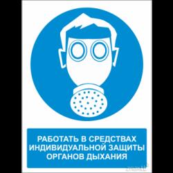 Средства защиты дыхания